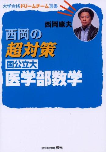 Ultra measures Kokkoritsudai Medical School math Nishioka - new program version (University pass dream team Sensho) (2006) ISBN: 4872933753 [Japanese Import]