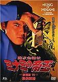 難波金融伝 ミナミの帝王(16)偽装結婚 [DVD]