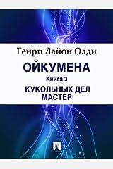 Ойкумена. Книга 3. Кукольных дел мастер (Russian Edition) Kindle Edition