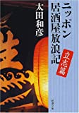 ニッポン居酒屋放浪記 立志編 (新潮文庫)