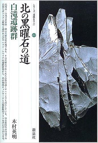 北の黒曜石の道・白滝遺跡群 (シ...