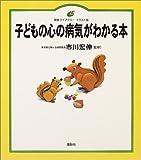 子どもの心の病気がわかる本 (健康ライブラリーイラスト版)