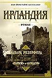 Ирландия (The Big Book) (Russian Edition)