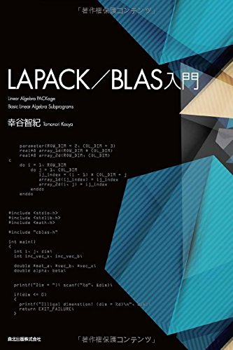 LAPACK/BLAS入門