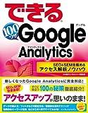 できる100ワザ Google Analytics SEO & SEM を極めるアクセス解析ノウハウ(大内 範行/できるシリーズ編集部)