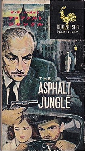 アスファルトジャングル (1954年...