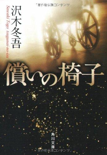償いの椅子 (角川文庫)