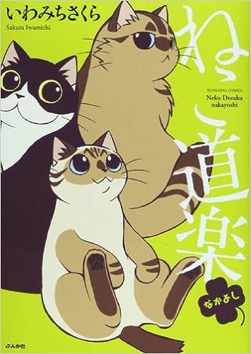 ねこ道楽 なかよし (ぶんか社コ...