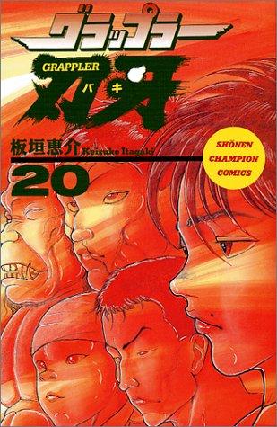 グラップラー刃牙 (20) (少年チャンピオン・コミックス)