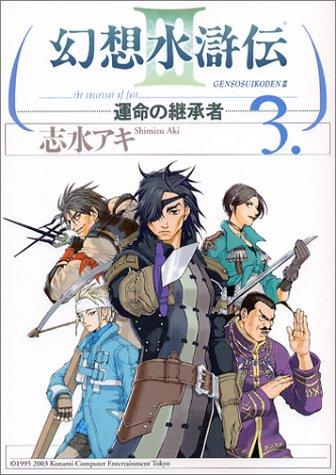 3 (Genso Suikoden 3: Unmei no Keishosha) (in Japanese)
