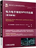 电力电子学的SPICE仿真(第3版)