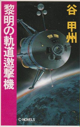 黎明の軌道邀撃機 (C・NOVELS)