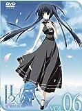 H2O~FOOTPRINTS IN SAND~ 限定版 第6巻 [DVD]