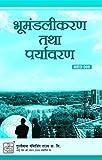 MED-008 Globalisation and Environment in Hindi Medium (Hindi)