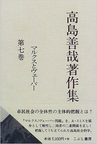 高島善哉著作集〈第7巻〉マルク...