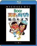 Mr. BOO! 天才とおバカ [Blu-ray]
