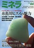 ミネラ(44) 2016年 12 月号 [雑誌]: 園芸Japan 増刊