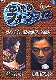 伝説のフォークライブシリーズ VOL.2<ディレクターズカット版> [DVD]