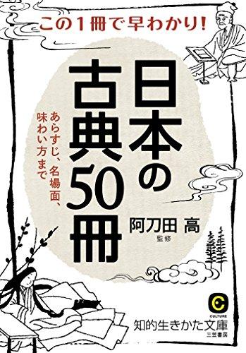 この1冊で早わかり!日本の古典50冊: あらすじ、名場面、味わい方まで (知的生きかた文庫)