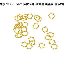 suihosimulationtajigenkyusuihoseitantaisuihonamerakanasuiho (Japanese Edition)