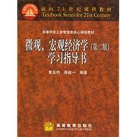 微觀宏觀經濟學學習指導書