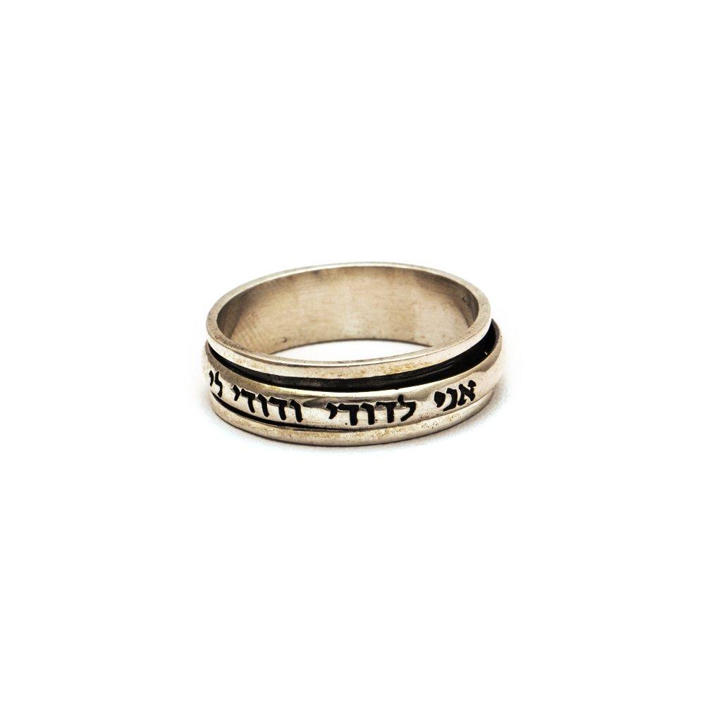 Anillo de plata de ley con diseño de hebreo con dos citas diferentes holyland 2