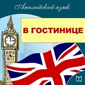 English - In a Hotel (Anglijskij jazyk. Gostinica) Audiobook