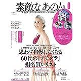 2020年5月号 KEI Hayama PLUS(ケイハヤマプリュス)レジかごバッグ