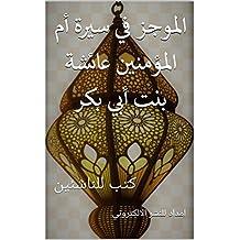 الموجز في سيرة أم المؤمنين عائشة بنت أبي بكر: كتب للناشئين (Arabic Edition)
