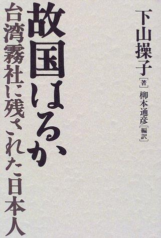 故国はるか―台湾霧社に残された日本人