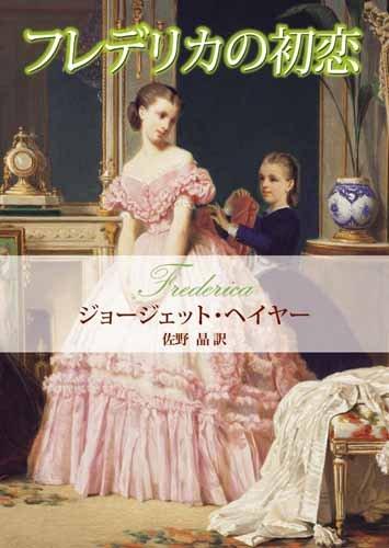 フレデリカの初恋 (MIRA文庫)