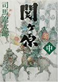 関ケ原(中) (新潮文庫)