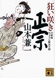 Off-season flowering Masamune sword dealer clove shop Kozaburo (Kodansha Bunko) (2011) ISBN: 4062770504 [Japanese Import]