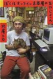ぼくはオンライン古本屋のおやじさん