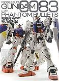 Mobile Suit Gundam 0083 with Phantom Brett 3D & Cels (DENGEKI HOBBY BOOKS) (2011) ISBN: 4048704540 [Japanese Import]