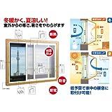 アクリサンデー エコな簡易内窓セット ブラウン MW1800×H900以内 (PU-S M BR)