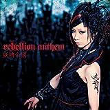 rebellion anthem(DVD付)