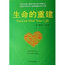 You Can Heal Your Life (Chinese Edition)