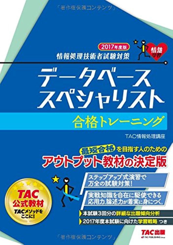 【Amazon.co.jp 限定】情報処理教科書 データベーススペシャリスト 2019年度[春期]試験対策セット(特製付箋付き)