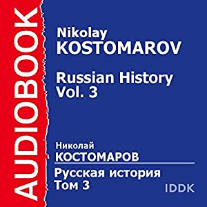 Russian History, Volume 3 [Russian Edition] Audiobook