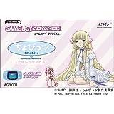 ちょびっツ for Gameboy Advance アタシだけのヒト chobits仕様ハードセット【メーカー生産終了】