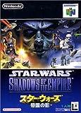 スター・ウォーズ 帝国の影