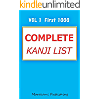 Complete Kanji List Vol 1 The First 1000 (Japanese Edition)