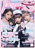 Popteen(ポップティーン) 2016年 12 月号 [雑誌]