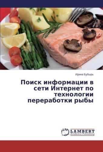 Poisk informatsii v seti Internet po tekhnologii pererabotki ryby (Russian Edition)