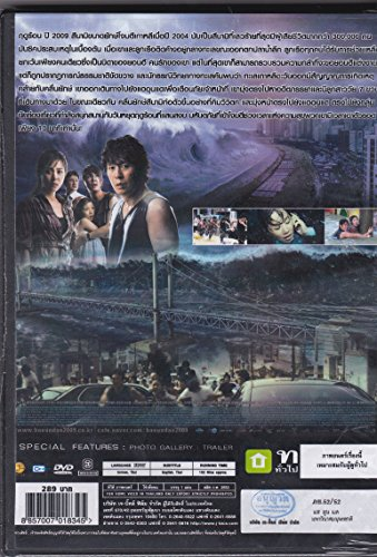 Haeundae Korean Movie English Subtitle / Import** Region 3*