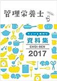管理栄養士 ちょいと便利な資料集 CHOI-BEN 2017 (管理栄養士合格シリーズ)