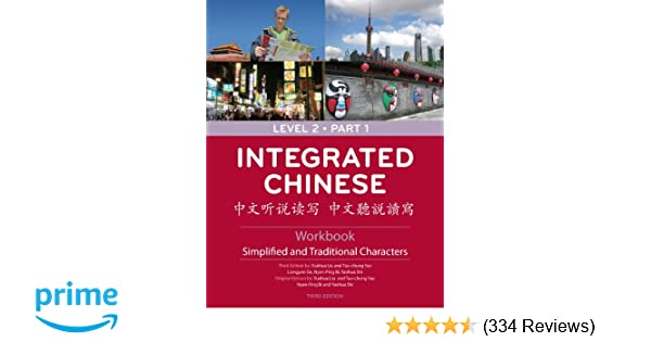 Amazon integrated chinese level 2 part 1 workbook simplified amazon integrated chinese level 2 part 1 workbook simplified and traditional character 3rd edition chinese and english edition 8601419516506 fandeluxe