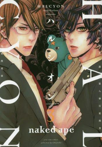 ハルシオン 3 (IDコミックス ZERO-SUMコミックス)
