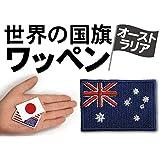 世界の国旗 ワッペン(オーストラリア・アイロン圧着方式)(SSサイズ 約3.2cm×4.5cm)
